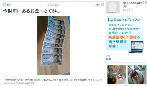 白山菊子 千円札