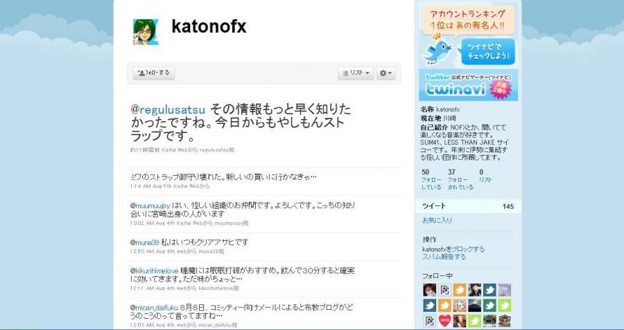 20100808 katonofx