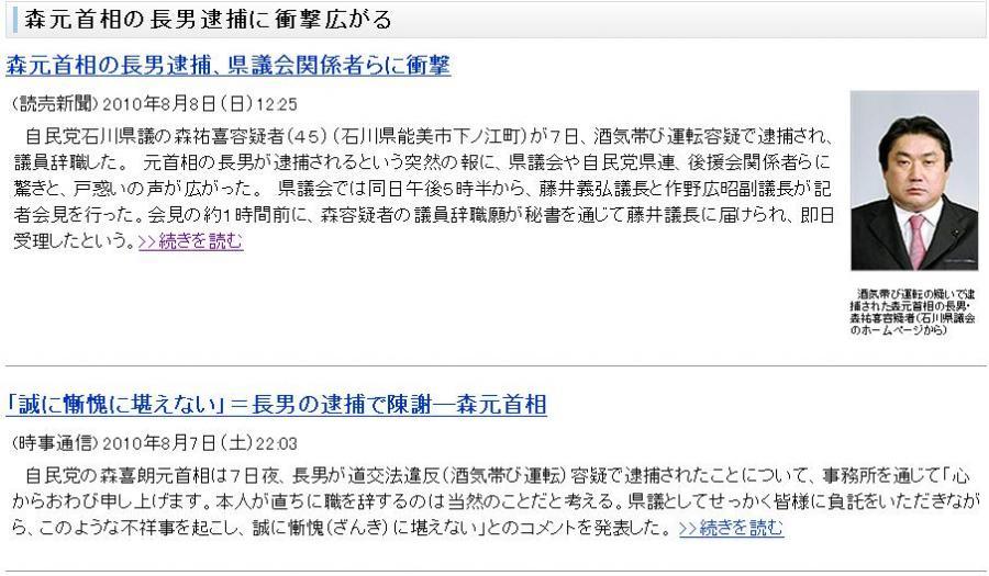 20100807  森元長男逮捕