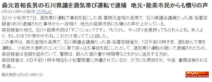 20100808 フジサンケイ 森元長男報道