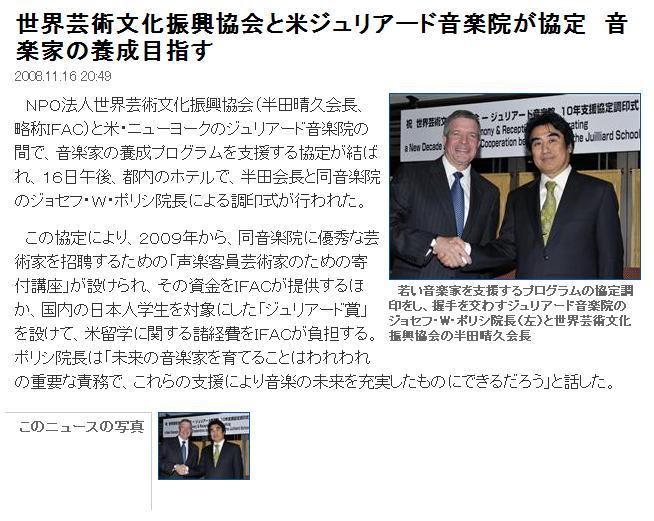 20081116 ジュリアード協定