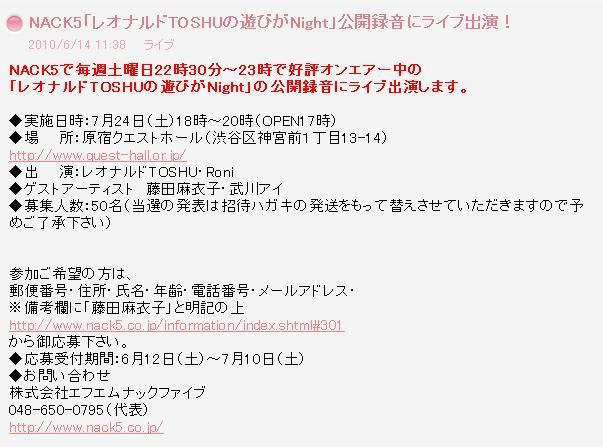 20100724 NACK5公開録音 藤田麻衣子 50人