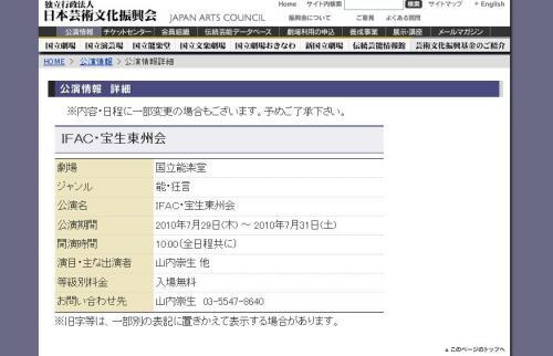 20100729-31 IFAC・宝生東州会@国立能楽堂