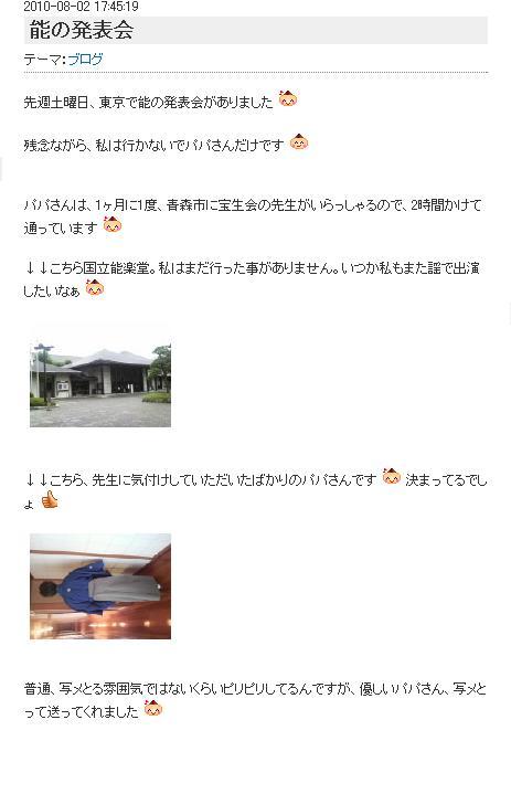 20100731 宝生東州会@国立能楽堂