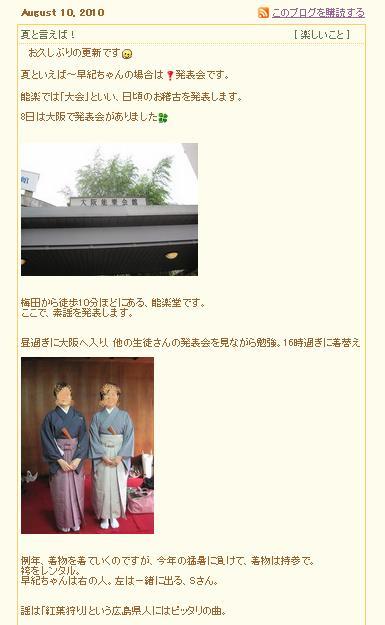 20100808 宝生東州会西日本大会レポ