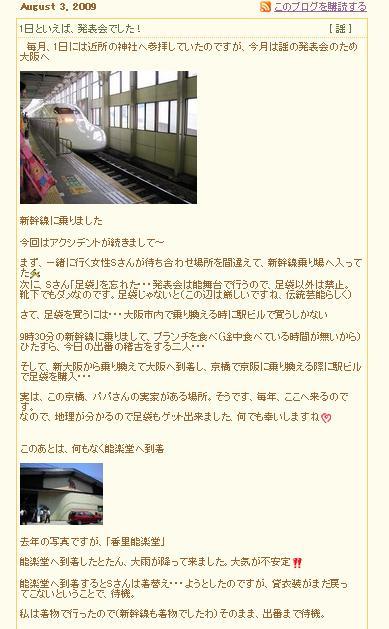 20090801 宝生東州会西日本大会1