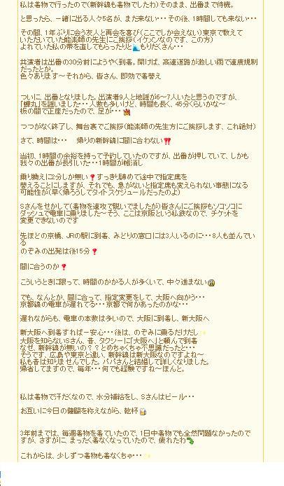 20090801 宝生東州会西日本大会2
