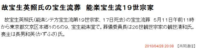 20100511 宝生英照 宝生流葬