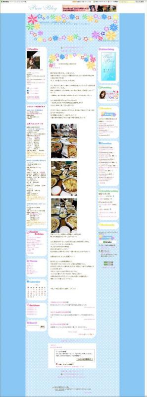 20100820 ピザ みのりん