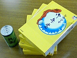 20080919 tatara  本番初日 シュウマイ弁当