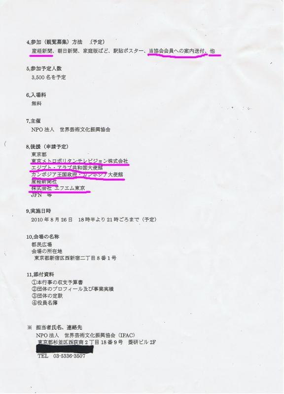 20100826 東京都後援名義使用承認申請書2