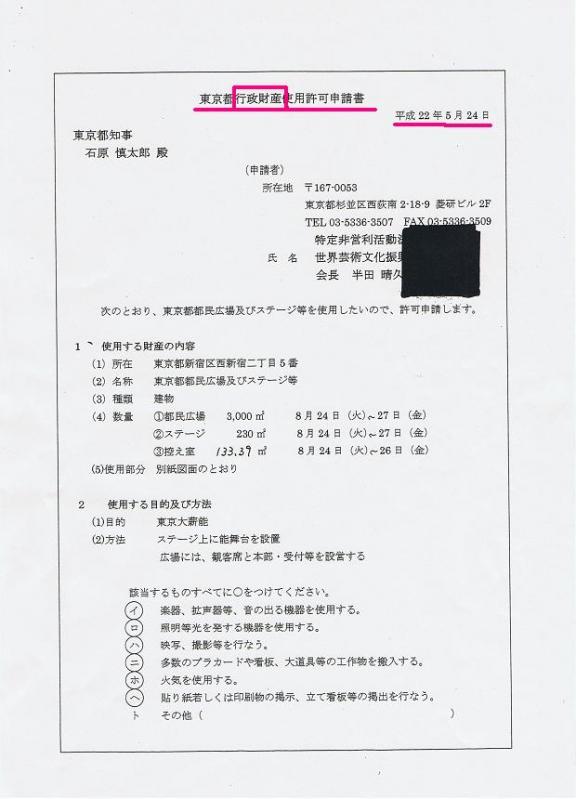 20100826 東京都行政財産使用許可申請書1