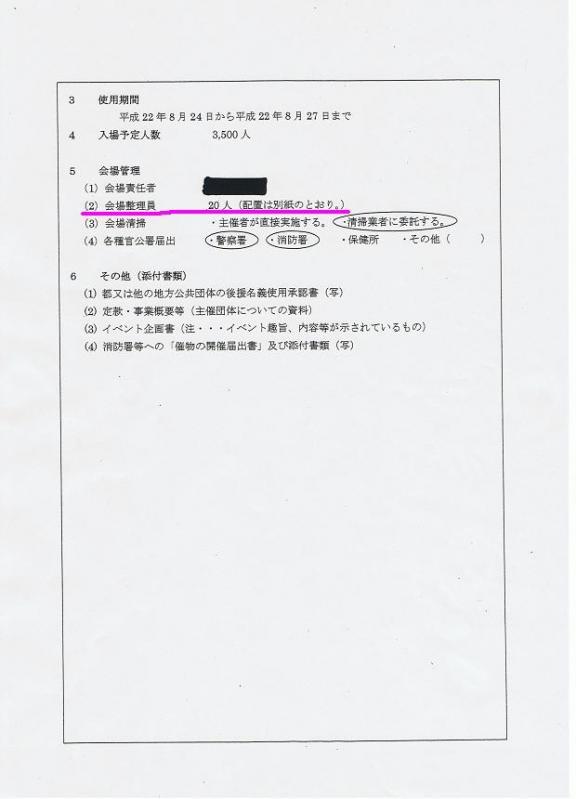 20100826 東京都行政財産使用許可申請書2