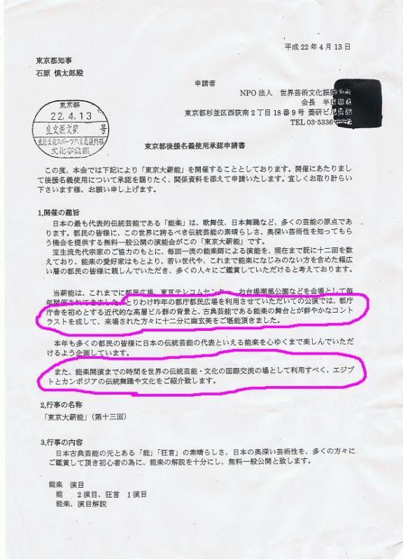 20100826 東京都後援名義使用承認申請書1