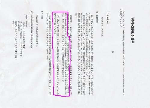 20100826 「東京大薪能」企画書