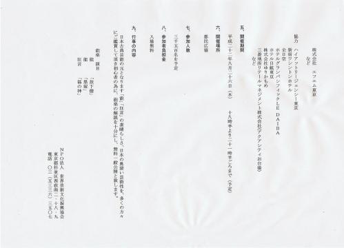 20100826 「東京大薪能」企画書2