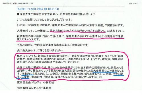 20040915  小林勧誘文(0909発信)