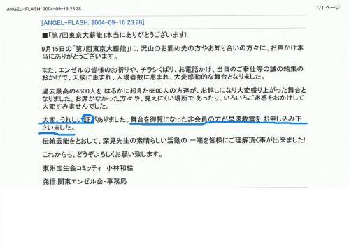 20040915  小林アカシ文(09016発信)