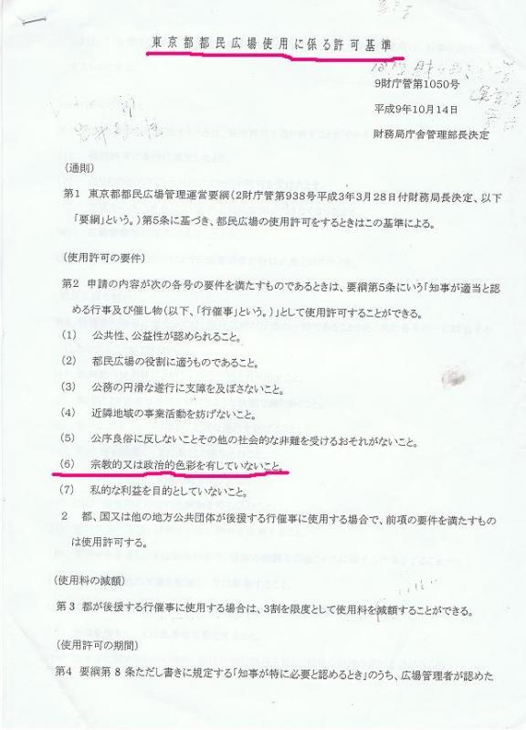 201008126 東京都都民広場使用に係る許可基準