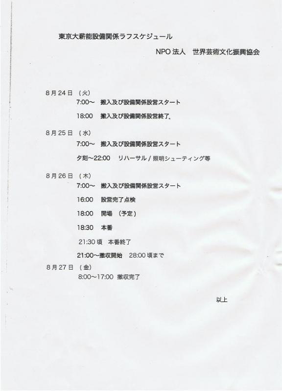 20100826 東京大薪能設備関係ラフスケジュール