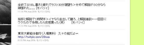 20100826 twitter sola