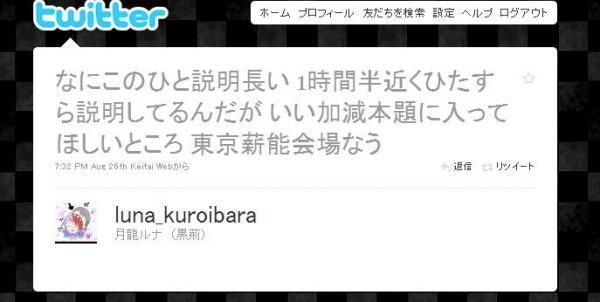 20100826 twitter luna