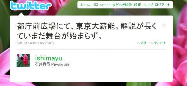 20100826 twitter 真弓