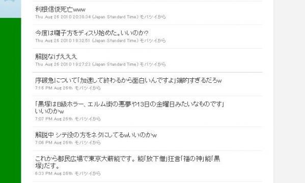 20100826 twitter ツヤベシ