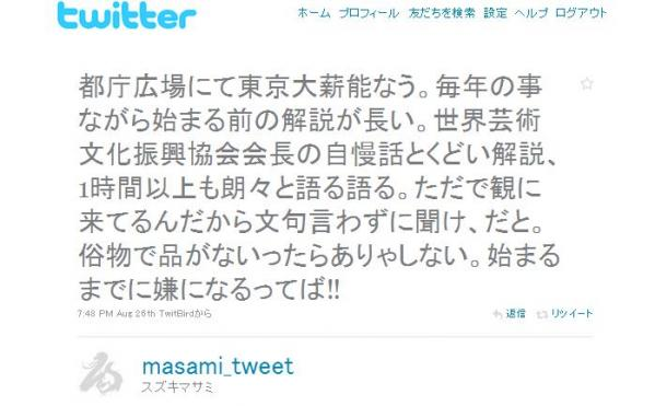 20100826 twitter masami_tweet