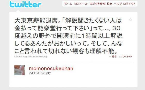 20100826 twitter momonosukechan
