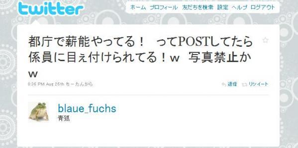 20100826 twitter 青狐