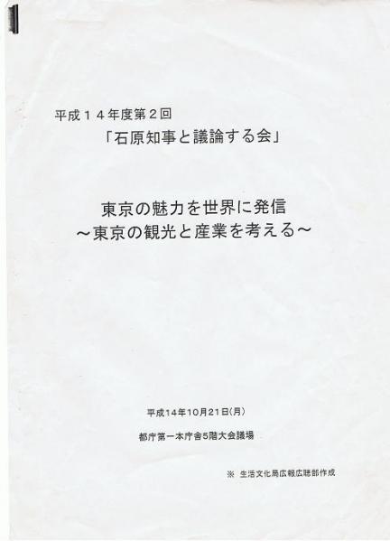20021021 第2回議事録1JPG