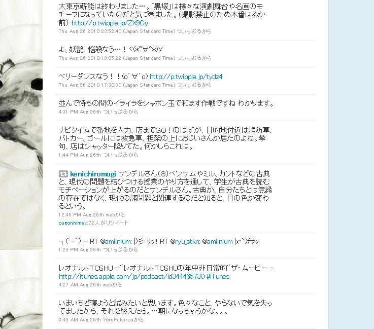 20100826  ougonhime  twitter1