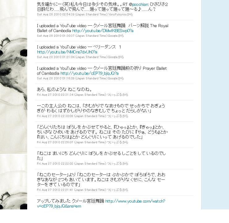 20100826  ougonhime  twitter2