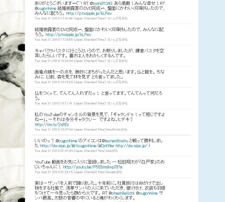 20100826  ougonhime  twitter3