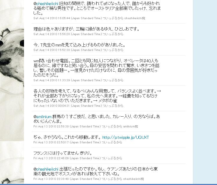 20100813 ougonhime twitter1