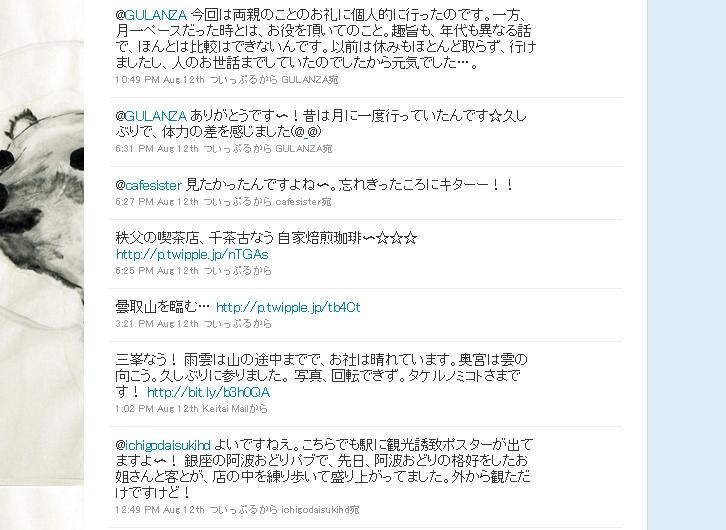 20100812 ougonhime twitter1