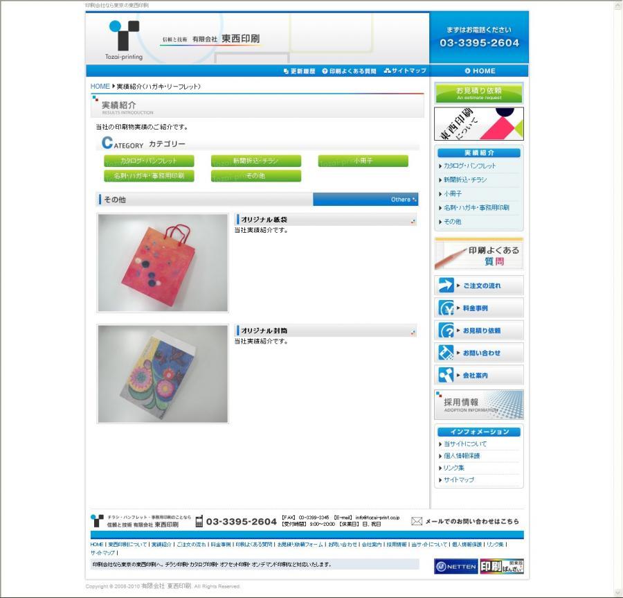 印刷会社なら東京の東西印刷