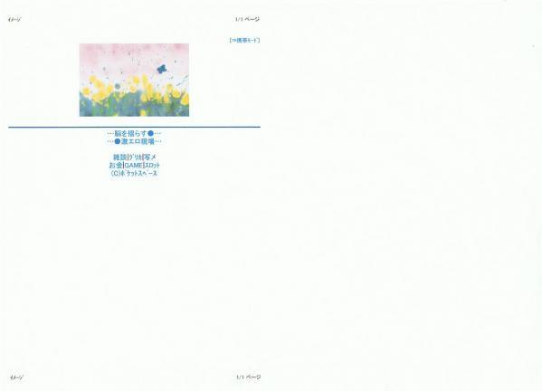 ゆみっちbbs 通販カタログ表紙の絵 春夏版