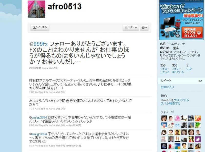 20100905 afro0513