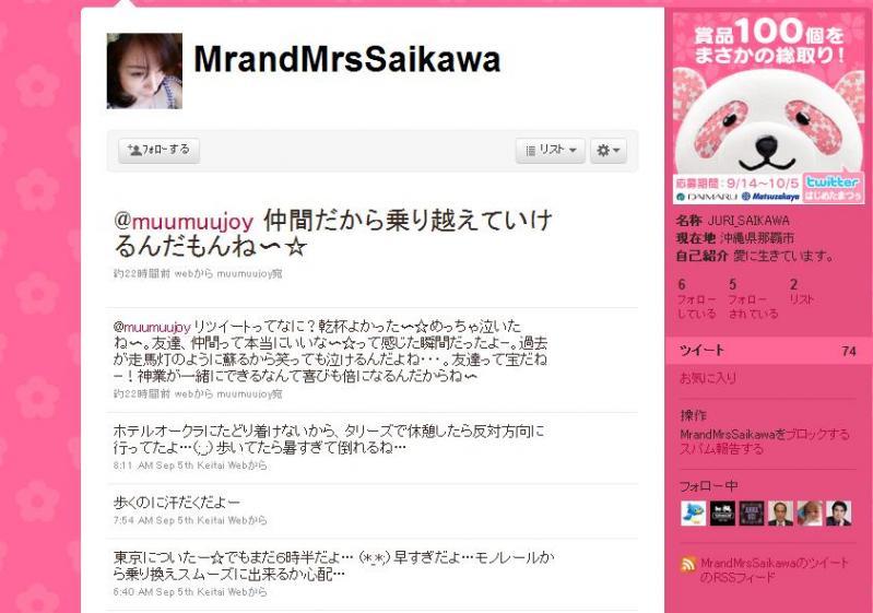 20100905 HHS mrandmrssaikawa