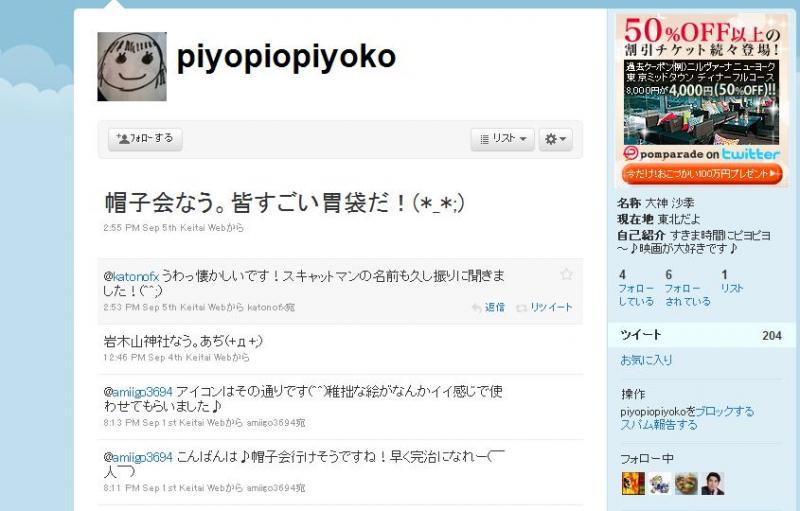 20100905 HHS piyopiopiyoko