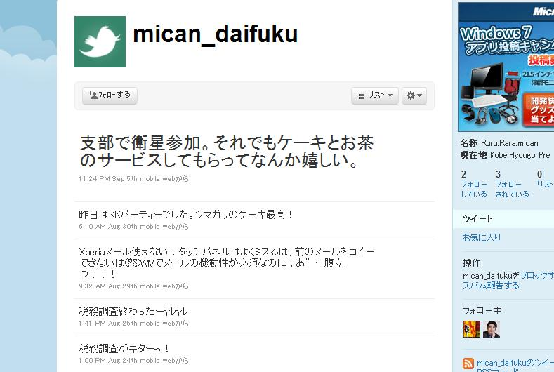 20100905 mican_daifuku 支部衛星