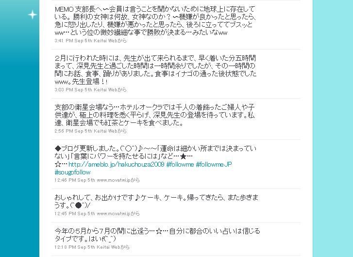 20100905 HHS 白山菊子当日実況1
