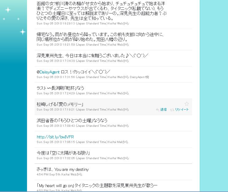 20100905 HHS 白山菊子当日実況2