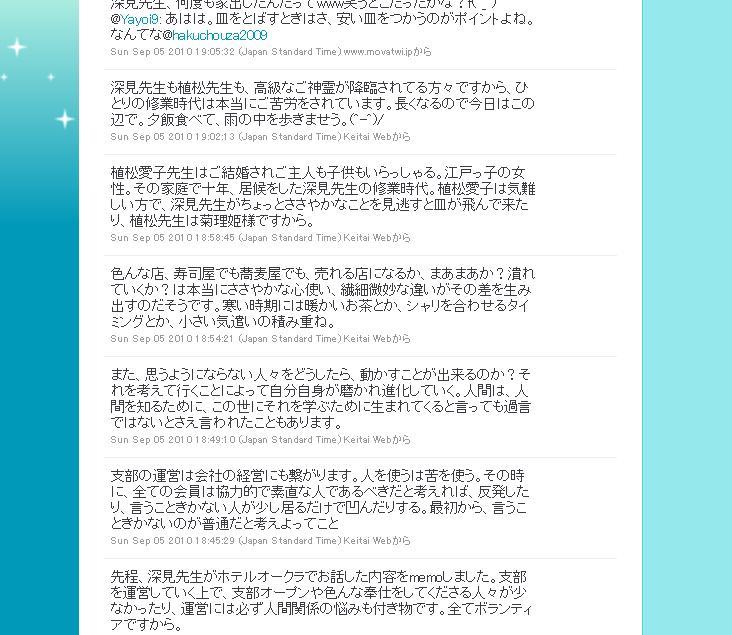 20100905 HHS 白山菊子帰宅後メモ1