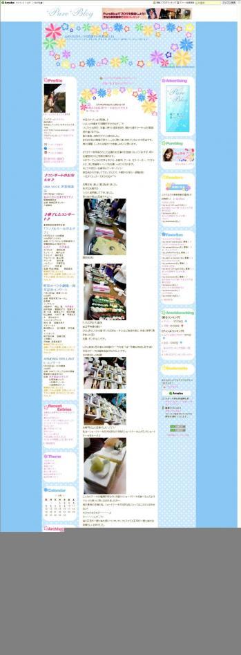20100909 みのりん記事