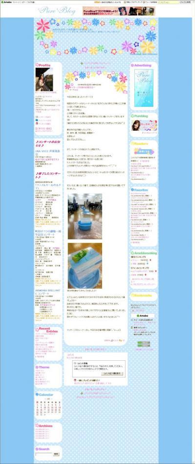 20100823 みのりん記事 氷