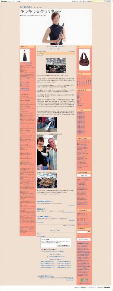 20100918  ナブッコ キラキラクラリネット