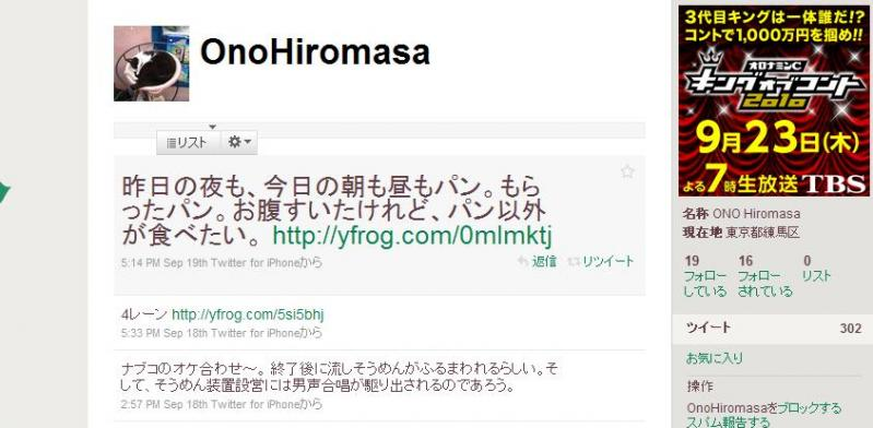 20100919 ono hiromasa twitter